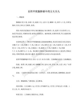 良性甲状腺肿瘤中药方大全 九.doc