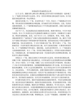 参观南昌红色旅游景点心得.doc
