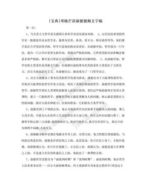 [宝典]邓晓芒讲康德视频文字稿.doc