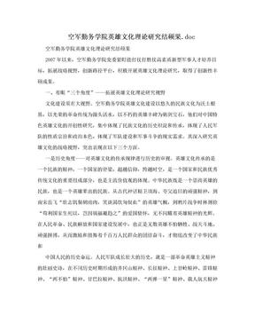 空军勤务学院英雄文化理论研究结硕果.doc.doc