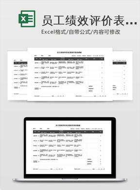 员工绩效评价表绩效考核表模板.xlsx