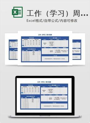 工作(学习)周计划表