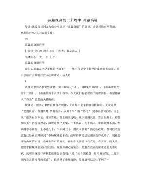 范蠡经商的三个规律 范蠡商道.doc