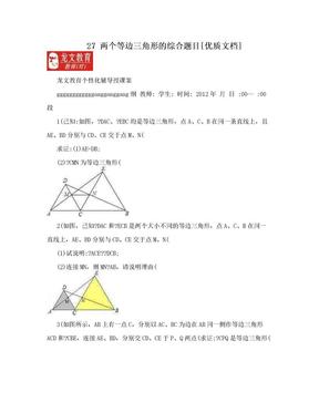 27 两个等边三角形的综合题目[优质文档].doc