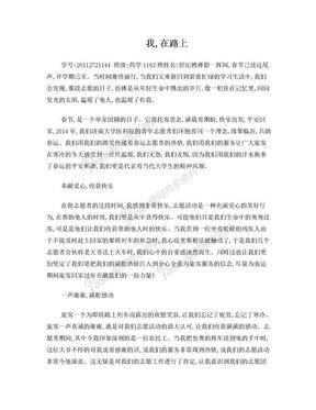 参加春运志愿者活动的心得体会.doc