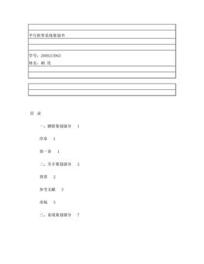 游戏策划案作品11.doc