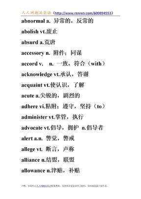 【听力词汇】六级听力高频词汇(人人网潮流英语).doc