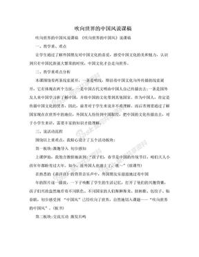 吹向世界的中国风说课稿.doc