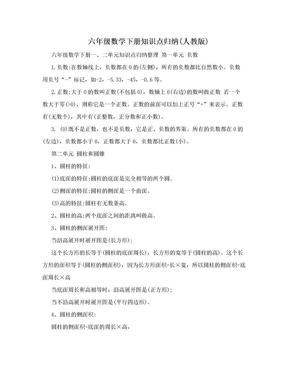 六年级数学下册知识点归纳(人教版).doc