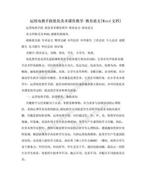 运用电教手段优化美术课堂教学-教育论文[Word文档].doc