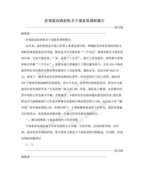 有效提高政府机关干部素质调研报告.doc