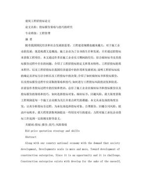 建筑工程招投标论文.doc