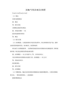 房地产开发企业会计核算.doc