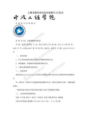 乙酰苯胺的重结晶实验报告(4)沈杰.doc