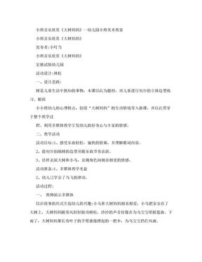 小班音乐欣赏《大树妈妈》—幼儿园小班音乐游戏教案.doc