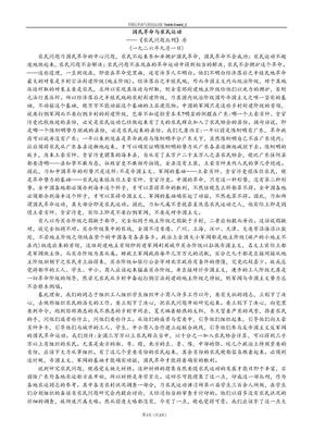 國民革命與農民運動.doc