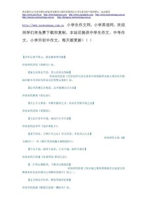 中国古代名人名言名言格言-小学生必看-西安虞美人婚庆公司.doc
