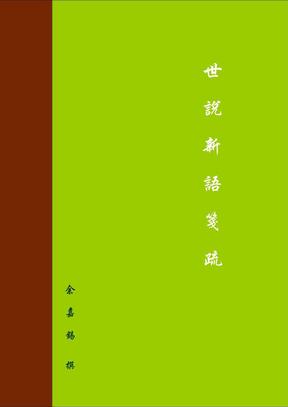 世說新語箋疏(全三冊).pdf
