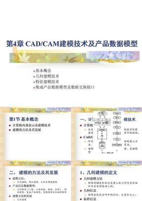 第4章 CADCAM建模技术及产品数据模型.ppt
