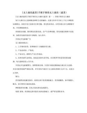 [无土栽培蔬菜]手把手教你无土栽培(蔬菜).doc