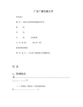 专科行政管理专业毕业论文.doc
