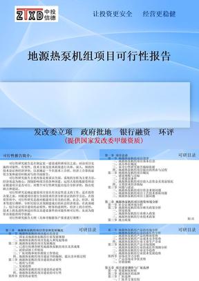地源热泵机组项目可行性研究报告.ppt