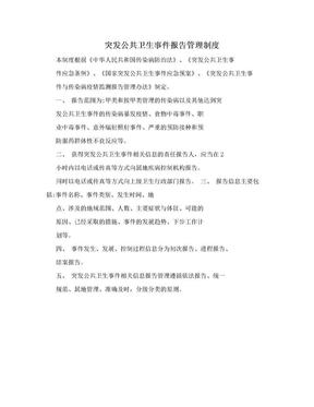 突发公共卫生事件报告管理制度.doc