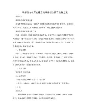 理想信念教育实施方案理想信念教育实施方案.doc