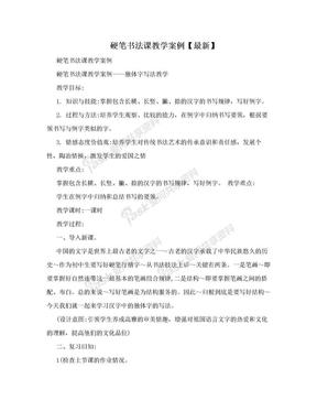 硬笔书法课教学案例【最新】.doc