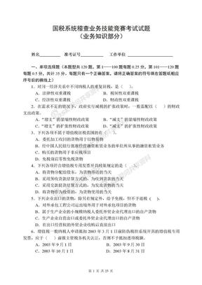 国税系统稽查业务技能竞赛考试试题(业务知识部分).doc