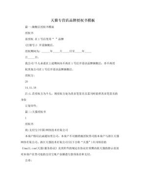 天猫专营店品牌授权书模板.doc