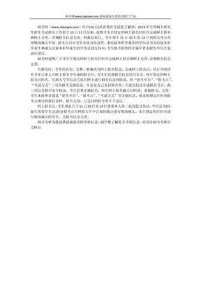 硕考:2014年考研网上报名结束,11月10-14现场确认.docx