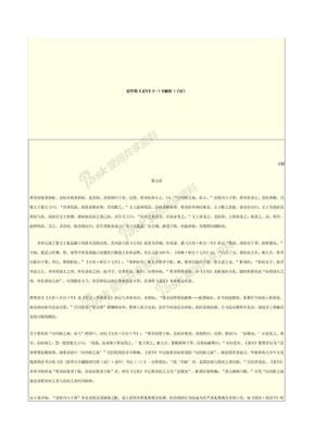 清华简《系年》5~7章解析(子居).docx