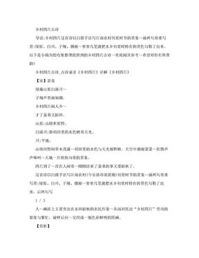 乡村四月古诗.doc