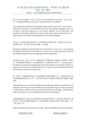 『朱基总理会见中外记者答记者问』.doc