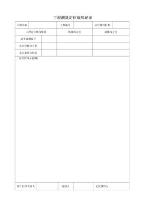 工程测量定位放线记录.doc