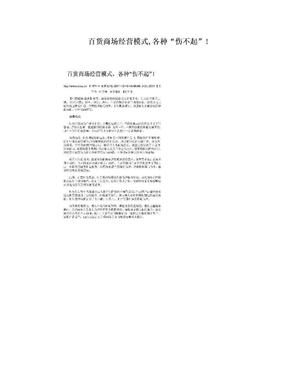 """百货商场经营模式,各种""""伤不起""""!.doc"""