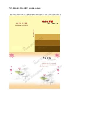 哭泣的婴灵.pdf