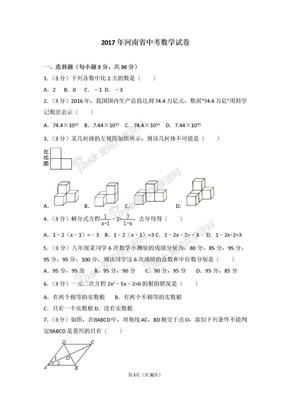 2017年河南省中考数学试卷.doc