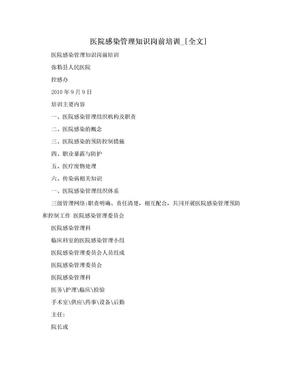 医院感染管理知识岗前培训_[全文].doc