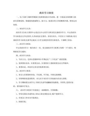 政治学习制度.doc
