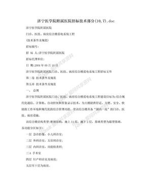 济宁医学院附属医院招标技术部分(10,7).doc.doc