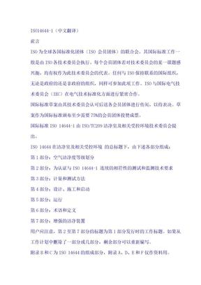ISO14644-1(中文翻译).doc
