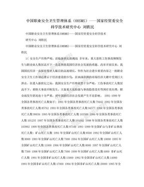 中国职业安全卫生管理体系(OHSMS)——国家经贸委安全科学技术研究中心 刘铁民.doc