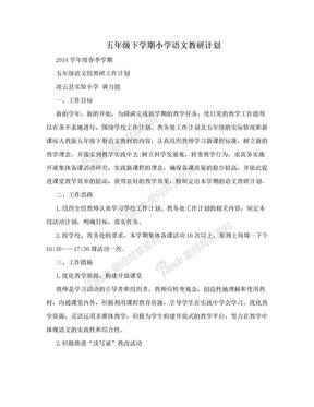 五年级下学期小学语文教研计划.doc