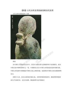 【精】古代女性发型的演变附历代发型.doc