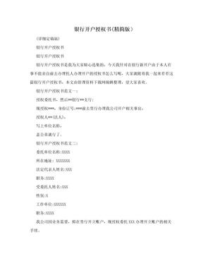 银行开户授权书(精简版).doc