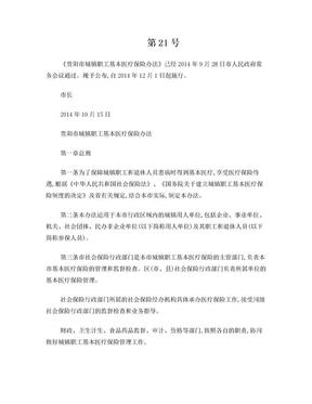 《贵阳市城镇职工基本医疗保险办法》贵阳市政府21号令.doc