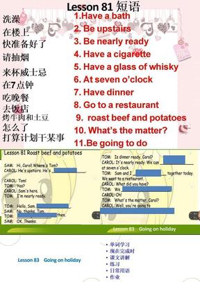 新概念英语第一册lesson83-84课件.ppt