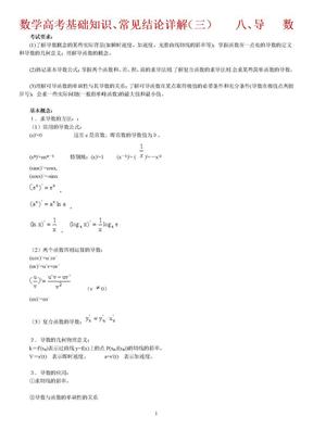 数学高考基础知识、常见结论详解(三)  八、导  数.doc
